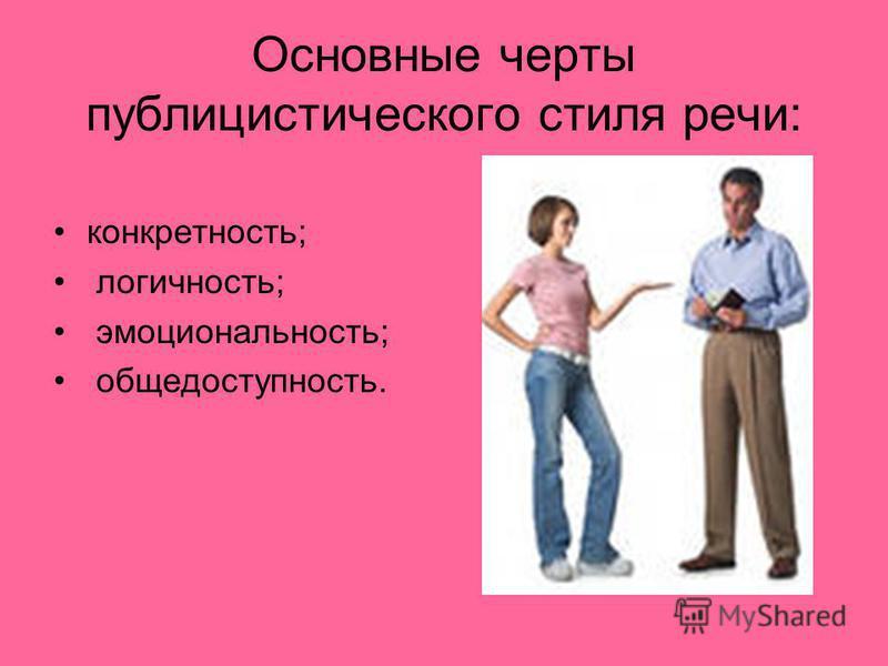 Основные черты публицистического стиля речи: конкретность; логичность; эмоциональность; общедоступность.