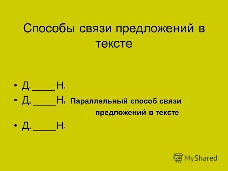 Способы связи предложений в тексте Д 1 ____ - Н 1 Д 2 ____Н 2 Параллельный способ связи предложений в тексте Д 3 ____Н 3