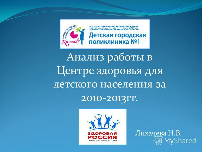 Лихачева Н.В. Анализ работы в Центре здоровья для детского населения за 2010-2013 гг.