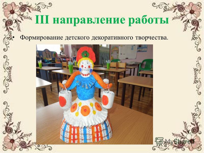III направление работы Формирование детского декоративного творчества.