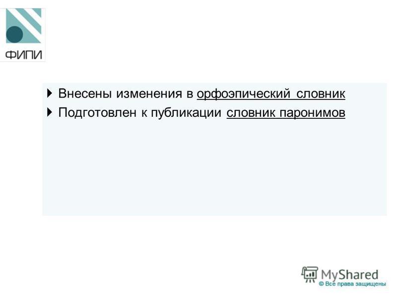 Внесены изменения в орфоэпический словник Подготовлен к публикации словник паронимов