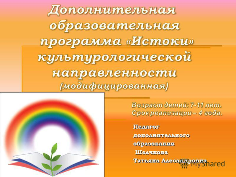 Педагогдополнительногообразования Шелчкова Шелчкова Татьяна Алесандровна