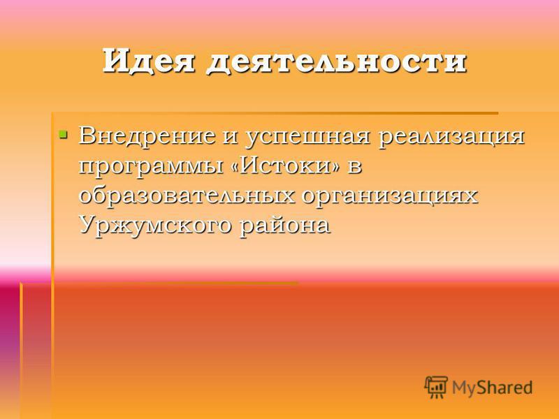 Идея деятельности Внедрение и успешная реализация программы «Истоки» в образовательных организациях Уржумского района Внедрение и успешная реализация программы «Истоки» в образовательных организациях Уржумского района