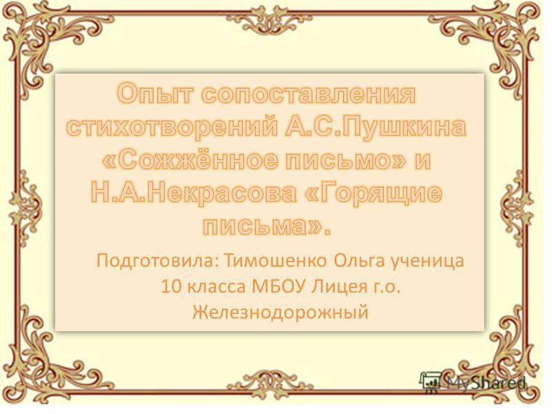Подготовила: Тимошенко Ольга ученица 10 класса МБОУ Лицея г.о. Железнодорожный