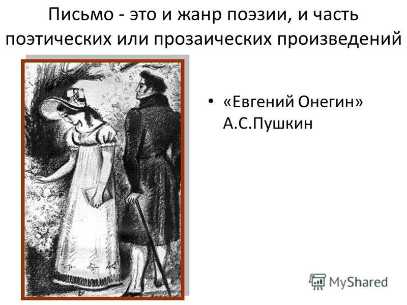 Письмо - это и жанр поэзии, и часть поэтических или прозаических произведений «Евгений Онегин» А.С.Пушкин