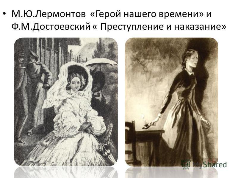М.Ю.Лермонтов «Герой нашего времени» и Ф.М.Достоевский « Преступление и наказание»