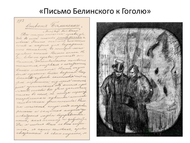 «Письмо Белинского к Гоголю»