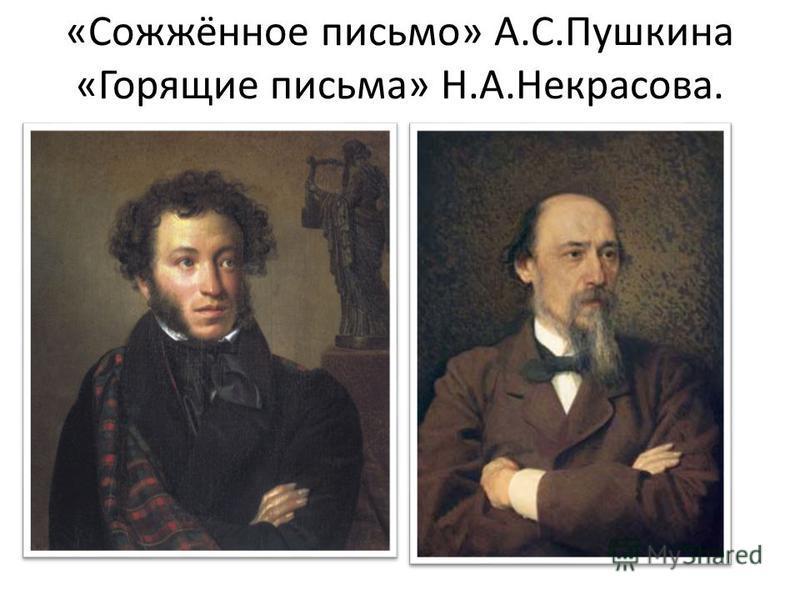 «Сожжённое письмо» А.С.Пушкина «Горящие письма» Н.А.Некрасова.