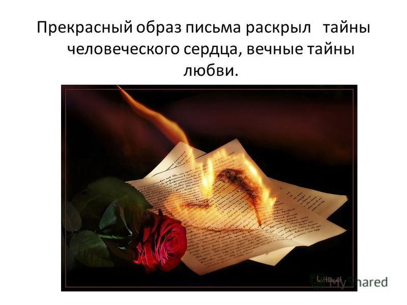 Прекрасный образ письма раскрыл тайны человеческого сердца, вечные тайны любви.