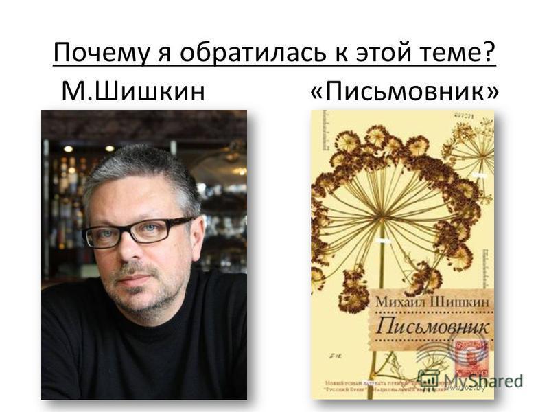 Почему я обратилась к этой теме? М.Шишкин «Письмовник»