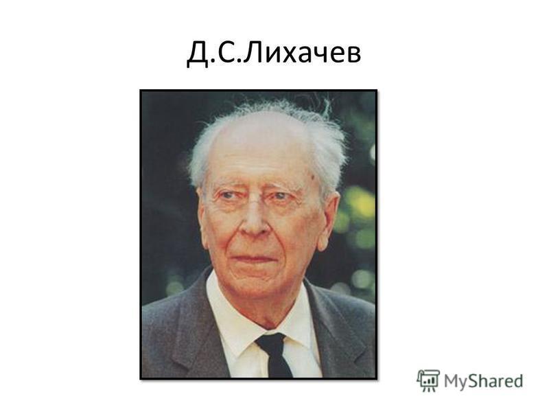 Д.С.Лихачев