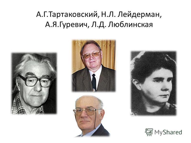 А.Г.Тартаковский, Н.Л. Лейдерман, А.Я.Гуревич, Л.Д. Люблинская