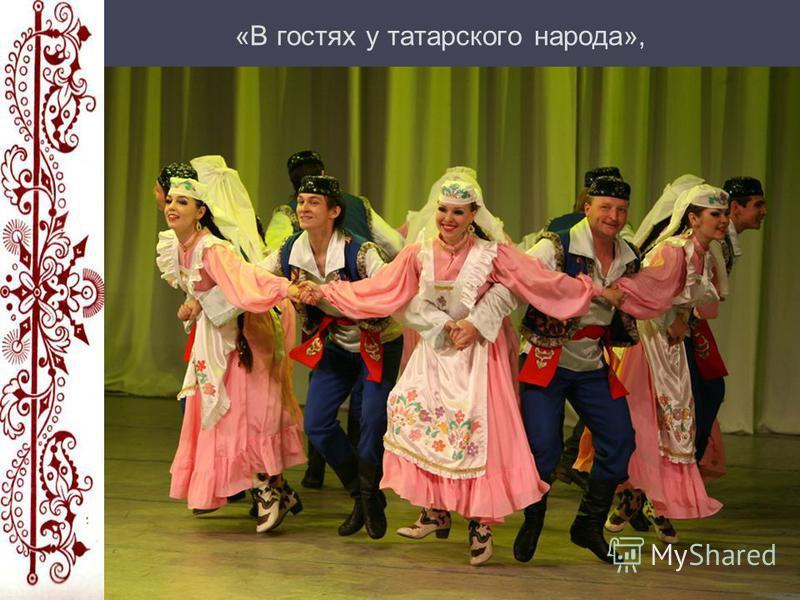 «В гостях у татарского народа»,