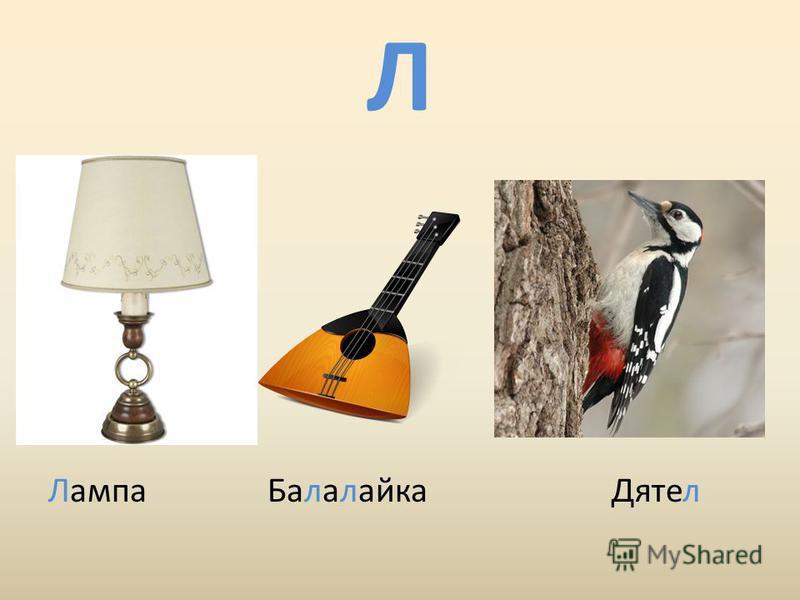 Л Лампа Балалайка Дятел