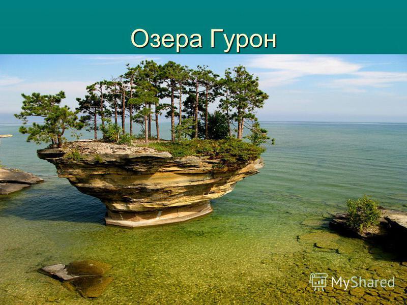 Озера Гурон