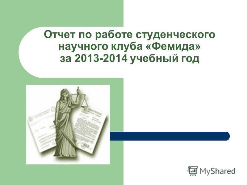 Отчет по работе студенческого научного клуба «Фемида» за 2013-2014 учебный год