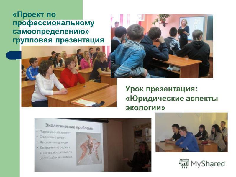 «Проект по профессиональному самоопределению» групповая презентация Урок презентация: «Юридические аспекты экологии»