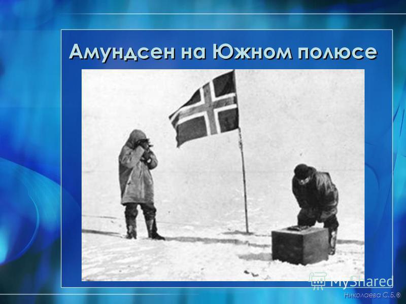Амундсен на Южном полюсе Николаева С.Б. ®