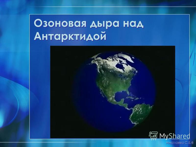 Озоновая дыра над Антарктидой Николаева С.Б. ®