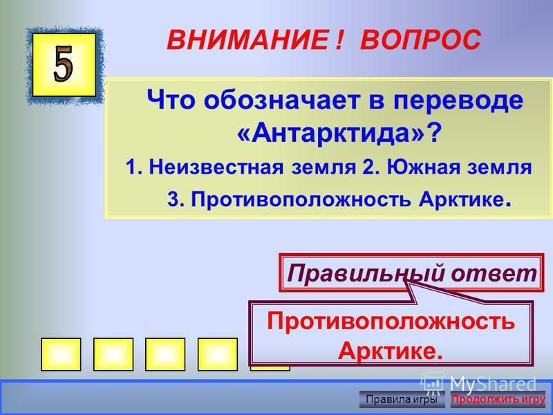 ВНИМАНИЕ ! ВОПРОС Выберите в списке лишний объект. 1)Африка; 2) Антарктика; 3) Австралия; 4) Антарктида. Правильный ответ Антарктика Правила игры Продолжить игру