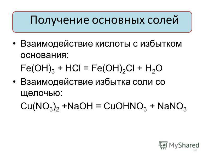 10 Получение основных солей Взаимодействие кислоты с избытком основания: Fe(OH) 3 + HCl = Fe(OH) 2 Cl + H 2 O Взаимодействие избытка соли со щелочью: Cu(NO 3 ) 2 +NaOH = CuOHNO 3 + NaNO 3