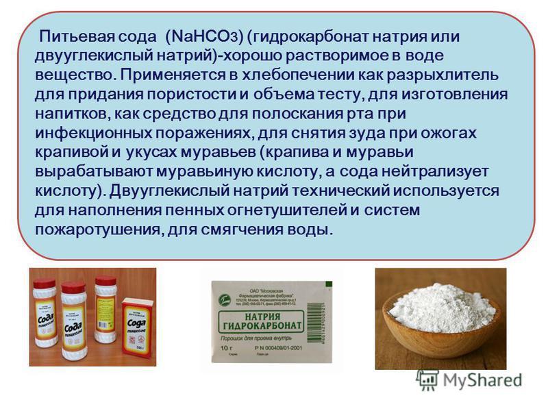 Питьевая сода (NaHCO 3 ) (гидрокарбонат натрия или двууглекислый натрий)-хорошо растворимое в воде вещество. Применяется в хлебопечении как разрыхлитель для придания пористости и объема тесту, для изготовления напитков, как средство для полоскания рт