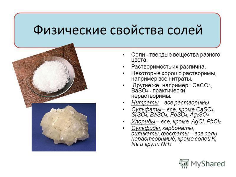 Физические свойства солей Соли - твердые вещества разного цвета. Растворимость их различна. Некоторые хорошо растворимы, например все нитраты. Другие же, например: CaCO 3, BaSO 4 - практически нерастворимы. Нитраты – все растворимы Сульфаты – все, кр