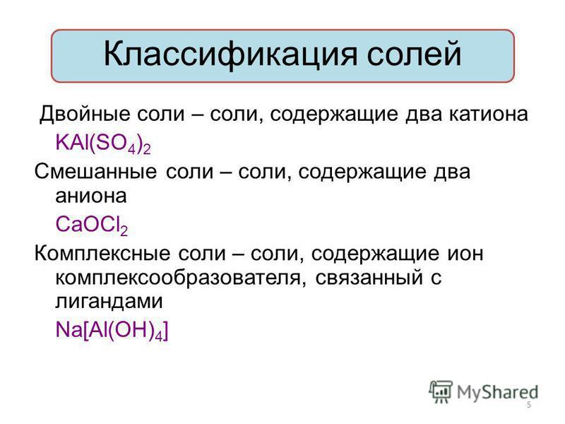 5 Классификация солей Двойные соли – соли, содержащие два катиона KAl(SO 4 ) 2 Смешанные соли – соли, содержащие два аниона CaOCl 2 Комплексные соли – соли, содержащие ион комплексообразователя, связанный с лигандами Na[Al(OH) 4 ]