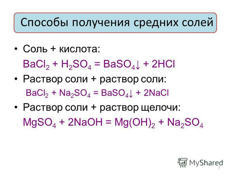 7 Соль + кислота: BaCl 2 + H 2 SO 4 = BaSO 4 + 2HCl Раствор соли + раствор соли: BaCl 2 + Na 2 SO 4 = BaSO 4 + 2NaCl Раствор соли + раствор щелочи: MgSO 4 + 2NaOH = Mg(OH) 2 + Na 2 SO 4