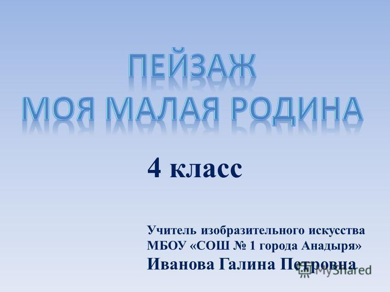 Учитель изобразительного искусства МБОУ «СОШ 1 города Анадыря» Иванова Галина Петровна 4 класс