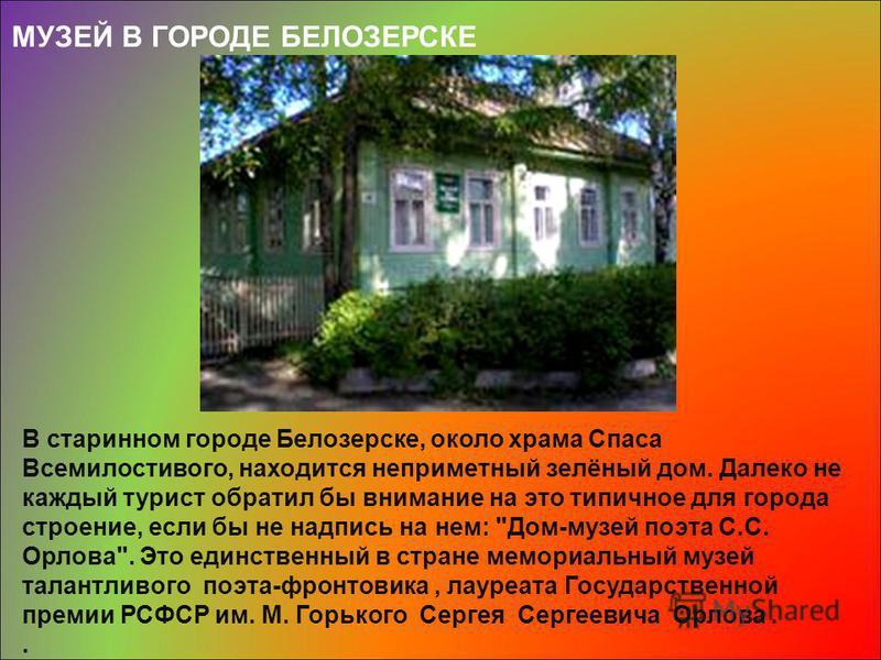 В старинном городе Белозерске, около храма Спаса Всемилостивого, находится неприметный зелёный дом. Далеко не каждый турист обратил бы внимание на это типичное для города строение, если бы не надпись на нем: