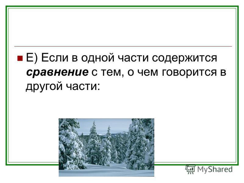 Е) Если в одной части содержится сравнение с тем, о чем говорится в другой части:
