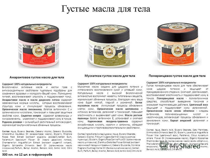 Густые масла для тела Амарантовое густое масло для тела Содержит 100% натуральные ингредиенты Биологически активные масла и настои трав с антиоксидантными свойствами тщательно подобраны для сохранения здоровья и молодости Вашей кожи. Полноценно питаю