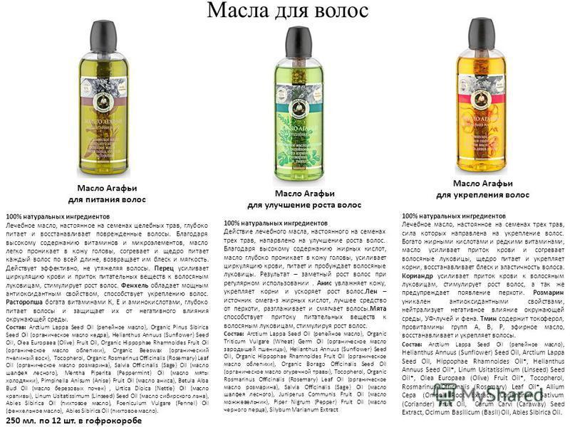 Масла для волос Масло Агафьи для питания волос 100% натуральных ингредиентов Лечебное масло, настоянное на семенах целебных трав, глубоко питает и восстанавливает поврежденные волосы. Благодаря высокому содержанию витаминов и микроэлементов, масло ле