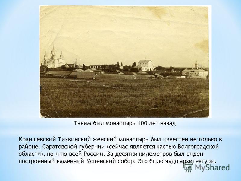 Краишевский Тихвинский женский монастырь был известен не только в районе, Саратовской губернии (сейчас является частью Волгоградской области), но и по всей России. За десятки километров был виден построенный каменный Успенский собор. Это было чудо ар