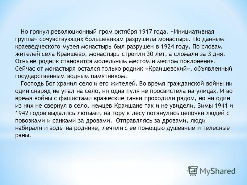 Но грянул революционный гром октября 1917 года. «Инициативная группа» сочувствующих большевикам разрушила монастырь. По данным краеведческого музея монастырь был разрушен в 1924 году. По словам жителей села Краишево, монастырь строили 30 лет, а слома