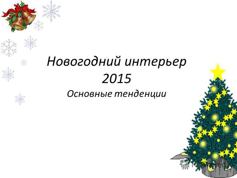 Новогодний интерьер 2015 Основные тенденции