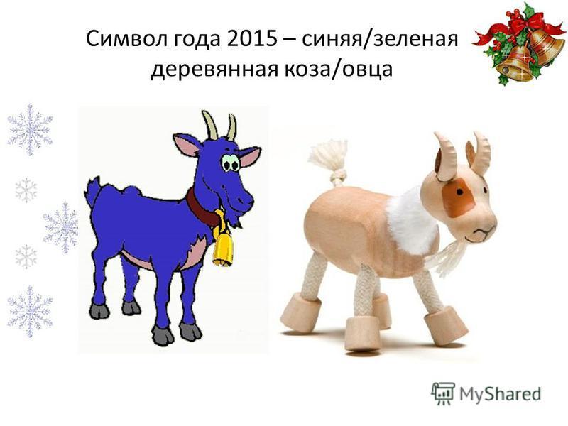 Символ года 2015 – синяя/зеленая деревянная коза/овца