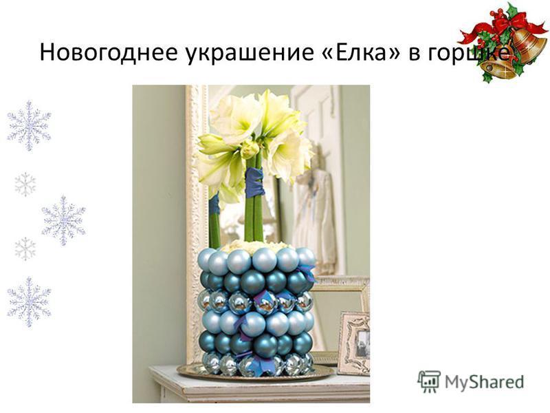 Новогоднее украшение «Елка» в горшке