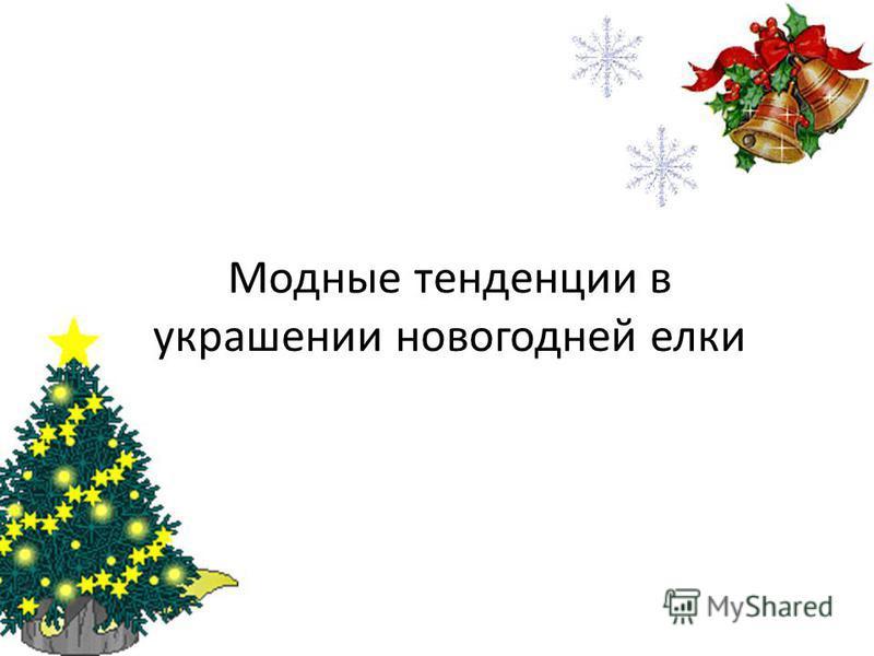 Модные тенденции в украшении новогодней елки
