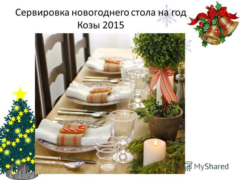 Сервировка новогоднего стола на год Козы 2015