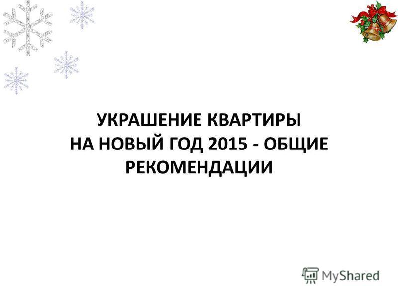 УКРАШЕНИЕ КВАРТИРЫ НА НОВЫЙ ГОД 2015 - ОБЩИЕ РЕКОМЕНДАЦИИ
