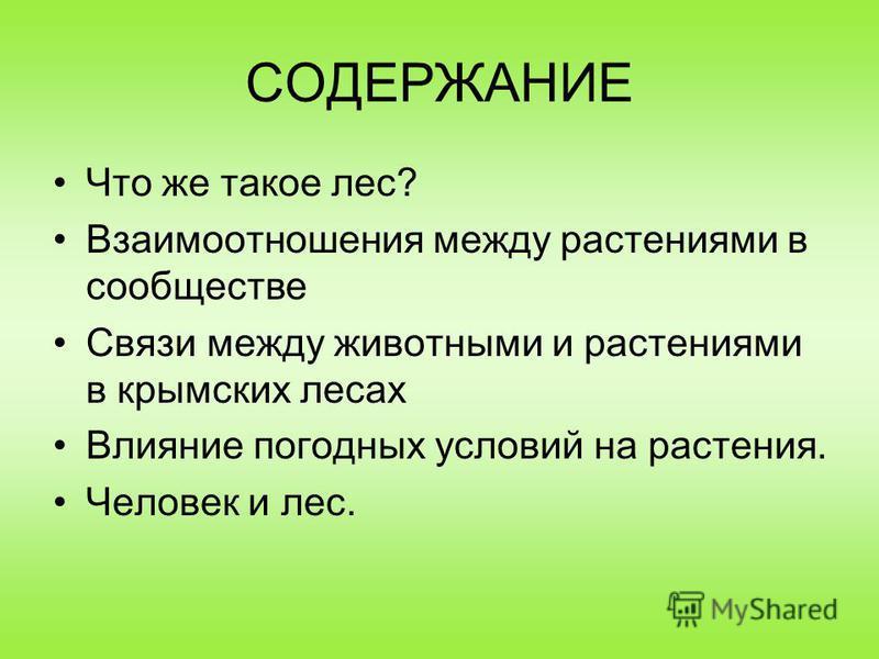 СОДЕРЖАНИЕ Что же такое лес? Взаимоотношения между растениями в сообществе Связи между животными и растениями в крымских лесах Влияние погодных условий на растения. Человек и лес.