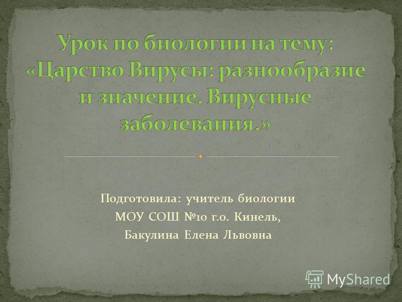 Подготовила: учитель биологии МОУ СОШ 10 г.о. Кинель, Бакулина Елена Львовна