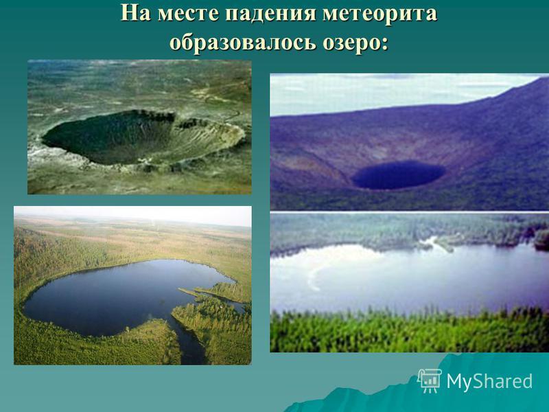 На месте падения метеорита образовалось озеро: