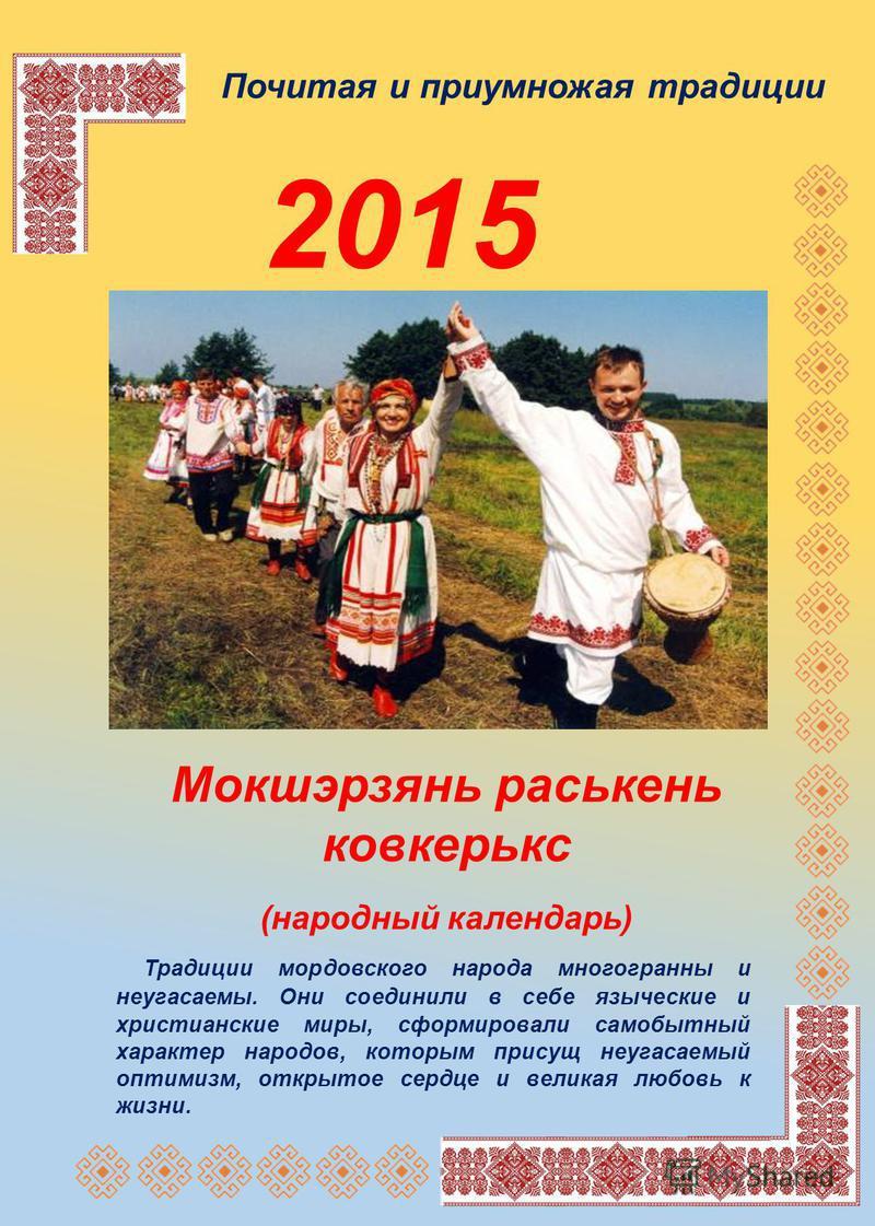 Почитая и приумножая традиции Традиции мордовского народа многогранны и неугасаемый. Они соединили в себе языческие и христианские миры, сформировали самобытный характер народов, которым присущ неугасаемыйй оптимизм, открытое сердце и великая любовь