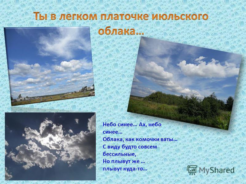 Небо синее… Ах, небо синее… Облака, как комочки ваты… С виду будто совсем бессильные, Но плывут же … плывут куда-то…