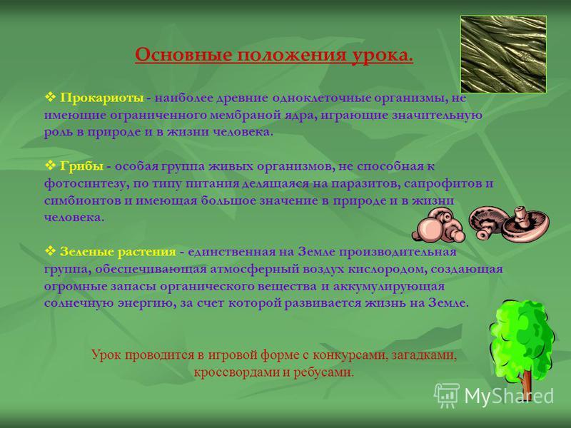 Задачи урока: -повторить особенности организации прокариот, грибов, растений; -закрепить умение выявить черты сходства и различия растений, грибов, бактерий; - отработать навыки по анализированию информации, ведению диалога, оформлению графических со