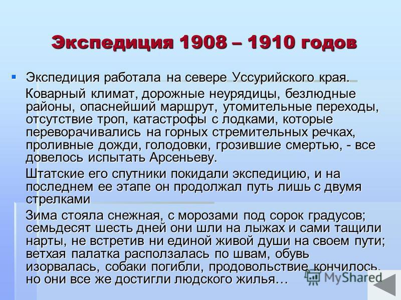 Экспедиция 1908 – 1910 годов Экспедиция работала на севере Уссурийского края. Экспедиция работала на севере Уссурийского края. Коварный климат, дорожные неурядицы, безлюдные районы, опаснейший маршрут, утомительные переходы, отсутствие троп, катастро