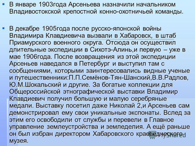 В январе 1903 года Арсеньева назначили начальником Владивостокской крепостной конно-охотничьей команды. В январе 1903 года Арсеньева назначили начальником Владивостокской крепостной конно-охотничьей команды. В декабре 1905 года после русско-японской